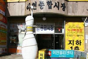 이현종합상가,경상남도 진주시,전통시장,재래시장