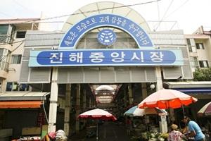 ★진해중앙시장,국내여행,음식정보