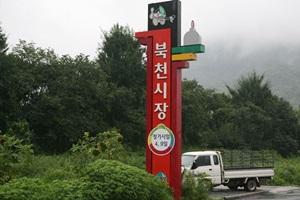 북천공설시장,경상남도 하동군,전통시장,재래시장