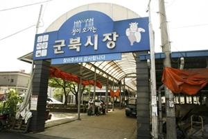 군북공설시장,국내여행,음식정보