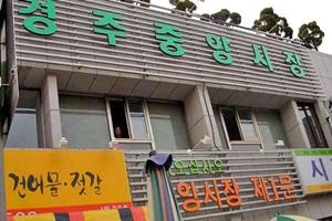 ★경주중앙시장,경상북도 경주시,전통시장,재래시장