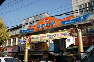 중앙시장,경상북도 김천시,전통시장,재래시장