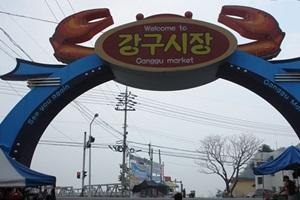 강구시장,경상북도 영덕군,전통시장,재래시장