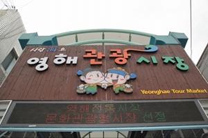 ★영해시장,경상북도 영덕군,전통시장,재래시장