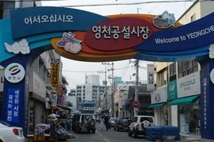 영천공설시장,국내여행,음식정보