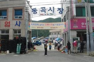 동곡공설시장,경상북도 청도군,전통시장,재래시장