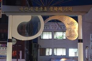 온궁로 문화의거리,충청남도 아산시,전통시장,재래시장