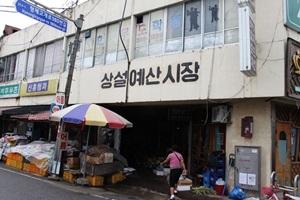 예산상설시장,충청남도 예산군,전통시장,재래시장