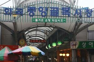 화곡중앙골목시장,서울특별시 강서구,전통시장,재래시장