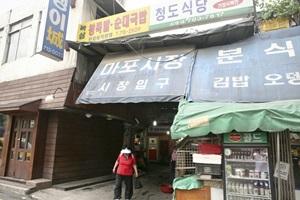 마포공덕시장,국내여행,음식정보