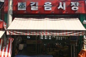 길음시장,서울특별시 성북구,전통시장,재래시장