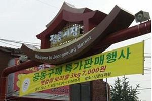 정릉시장,서울특별시 성북구,전통시장,재래시장
