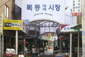목4동시장,서울특별시 양천구,전통시장,재래시장