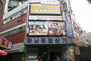 동남상가,서울특별시 영등포구,전통시장,재래시장