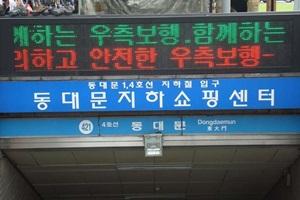 동대문지하쇼핑타운,서울특별시 종로구,전통시장,재래시장