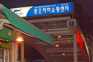 종오지하쇼핑센터,서울특별시 종로구,전통시장,재래시장