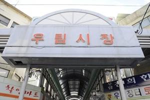 우림골목시장,서울특별시 중랑구,전통시장,재래시장