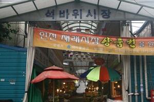 석바위시장,인천광역시 미추홀구,전통시장,재래시장