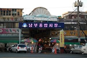 인천남부종합시장,국내여행,음식정보