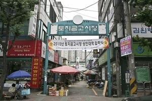 토지금고시장,인천광역시 미추홀구,전통시장,재래시장