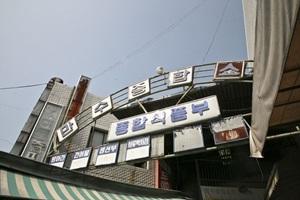 만수시장,인천광역시 남동구,전통시장,재래시장