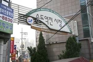 연수송도역전시장,인천광역시 연수구,전통시장,재래시장
