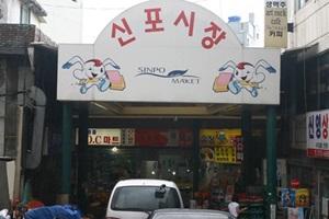 ★신포시장,인천광역시 중구,전통시장,재래시장