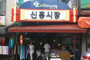 신흥시장,인천광역시 중구,전통시장,재래시장