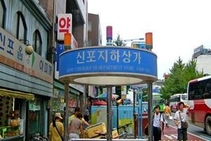 신포지하상가,인천광역시 중구,전통시장,재래시장