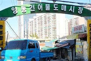 양동건어물시장,광주광역시 서구,전통시장,재래시장