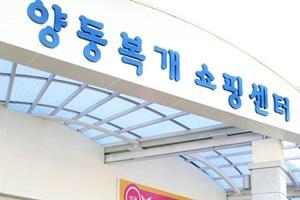 양동복개쇼핑센터,광주광역시 서구,전통시장,재래시장