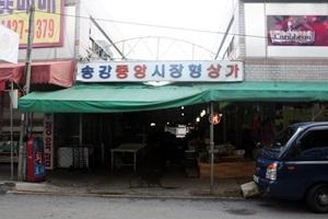 송강시장,대전광역시 유성구,전통시장,재래시장