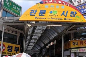 관문시장,대구광역시 남구,전통시장,재래시장