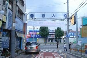 대명 중앙시장,대구광역시 남구,전통시장,재래시장