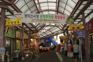봉덕신시장,대구광역시 남구,전통시장,재래시장