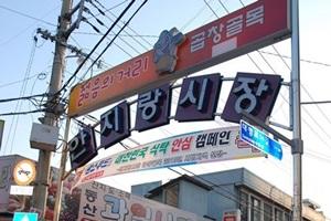 안지랑시장,대구광역시 남구,전통시장,재래시장