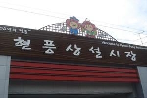 ★현풍공설시장,대구광역시 달성군,전통시장,재래시장