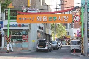 화원시장,대구광역시 달성군,전통시장,재래시장