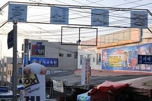 효신시장,대구광역시 동구,전통시장,재래시장