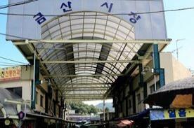 ★금산시장,재래시장,전통시장