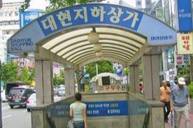 대현프리몰부산점,재래시장,전통시장