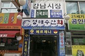 강남시장,재래시장,전통시장