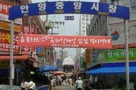 중앙시장,재래시장,전통시장