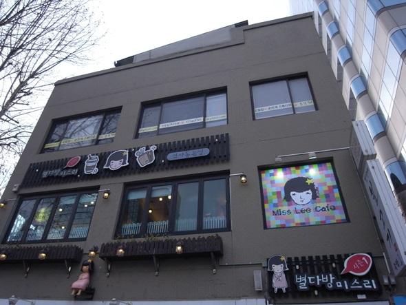 별다방 미스리는 젊은이들의 인사동 필수 코스로 추억을 콘셉트로 한 커피숍이다