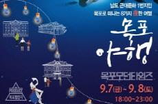 목포야행 - 원도심의 밤이 새로운 역사 문화 여행 공간으로 변신, 국내여행, 여행정보