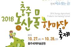 '황금사과를 찾아라'...오는 27일 충주농산물한마당, 국내여행, 여행정보