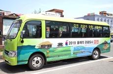 1일 5천원으로 더 편하고 더 가깝게! 강진 관광지 순환셔틀버스 - 하멜권역, 국내여행, 여행정보