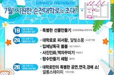 무더운 여름, 순천대학로 시끌벅적 축제 열린다, 국내여행, 여행정보