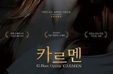 순천시 기획공연 오페라 '카르멘' 화려한 개막, 국내여행, 여행정보
