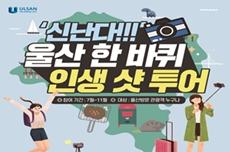 """""""울산에서 인생샷 찍고 관광 특산품 받아가자"""" , 국내여행, 여행정보"""
